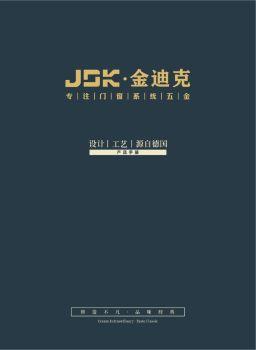 金迪克建筑五金系统电子画册