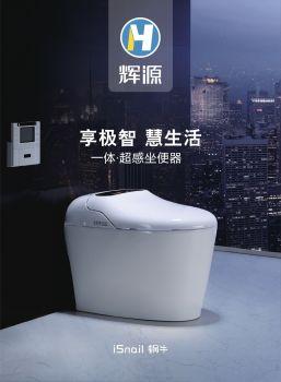 辉源智能马桶产品电子画册中英文版