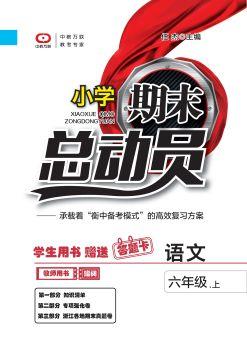 2019版期末總動員語文上6 電子書制作平臺