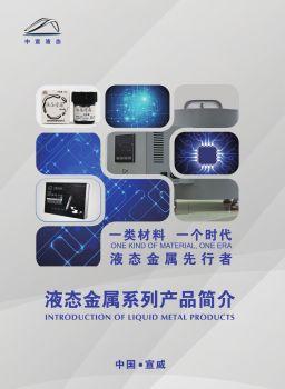 云南中宣公司宣传册