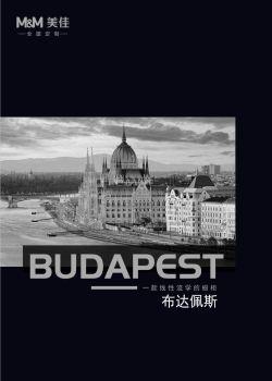 美佳全屋定制2019新品—布达佩斯电子画册