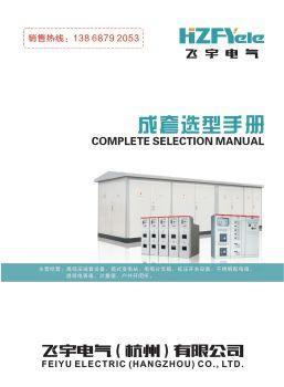 飛宇電氣(杭州)有限公司,翻頁電子畫冊刊物閱讀發布