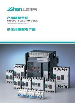 浙江上善电气有限公司 电子书制作软件