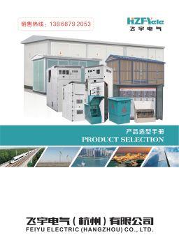 飞宇电气(杭州)有限公司-柜体电子画册