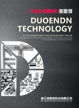 浙江多恩得科技有限公司,翻页电子画册刊物阅读发布