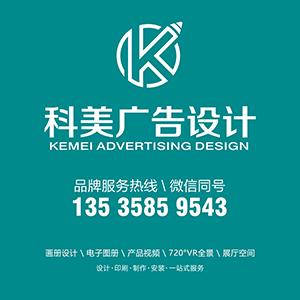 科美广告设计 电子书制作软件