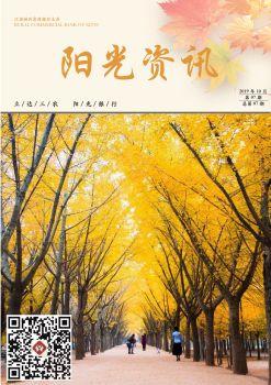 新沂农商银行《阳光资讯》电子刊2019年第07期 电子杂志制作平台