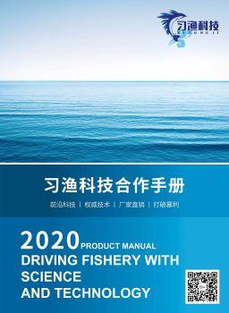 習漁科技合作手冊,電子書免費制作 免費閱讀