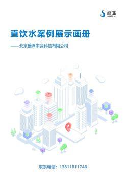 北京盛泽丰达直饮水案例展示电子画册