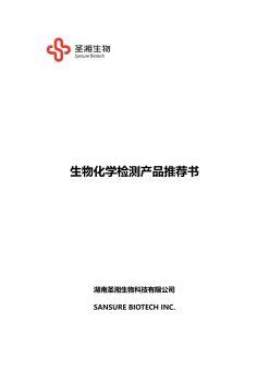 湖南圣湘生物科技有限公司生化产品项目推广书 电子杂志制作平台