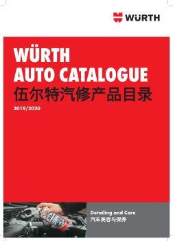 伍尔特汽修产品2019-2020电子画册