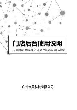 门店后台系统使用说明书20190601电子画册