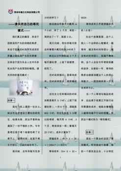 郑州华强文化科技有限公司电子画册