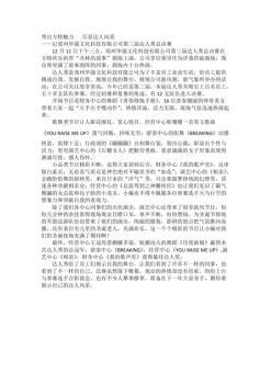 郑州华强文化科技有限公司达人秀画册