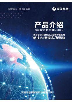 西安诚骏新智能科技有限公司-产品图册2020-A