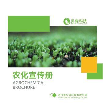 貝森農化宣傳冊 電子書制作軟件