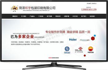 上海松江建网站 松江专业做网站的公司 上海品划网络科技有限公司电子画册