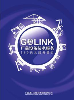 广鑫设备技术服务公司画册