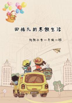 寒假作业 - 田恪凡 电子杂志制作平台
