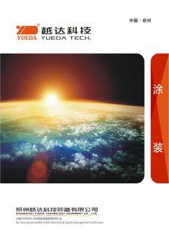 郑州越达科技装备有限公司电子画册
