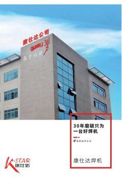佛山康仕达焊接设备有限公司,3D电子期刊报刊阅读发布