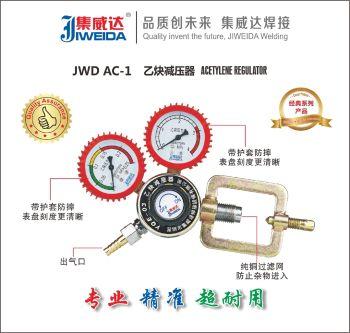 深圳市集威达焊接设备有限公司电子画册
