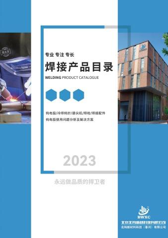 北京北钨新材科技有限公司,3D电子期刊报刊阅读发布