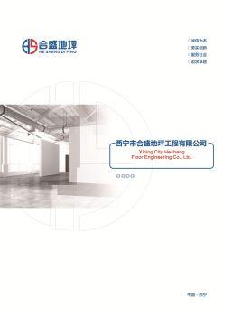 西宁市合盛地坪工程有限公司电子画册