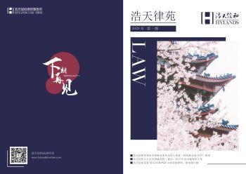 浩天信和季刊——2020年第一期电子刊物