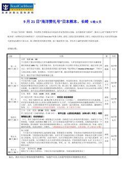 OV921日赞礼熊本-长崎5晚6天
