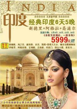 印度经典6天5晚之旅(全程五星酒店.成都起止.无强消)电子杂志