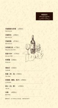 乔木酒吧电子酒水单宣传画册