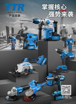 TTR专业电动工具