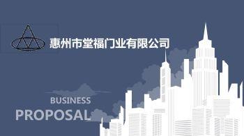 惠州市堂福门业产品展示电子画册