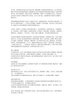 南岳红星村乡村旅游电子画册