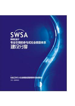 SWSA 1+2+N郫都区专业引领的参与式社会救助体系建设分享电子刊物