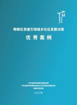郫都区党建引领城乡社区发展治理优秀案例电子书