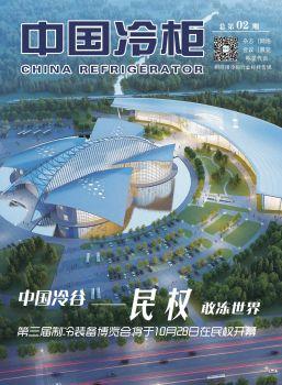 《中国冷柜》杂志10月刊