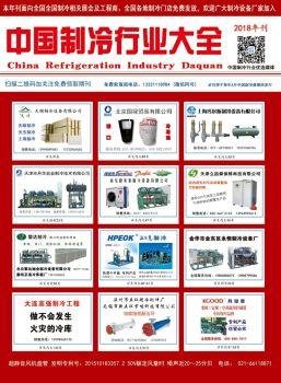 《中国制冷行业大全》年刊2018版宣传画册