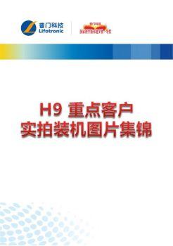 普门HPLC糖化血红蛋白分析仪 H9 用户装机图片集锦-20160823电子画册