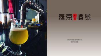 燕京酒號电子刊物