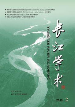 《長江學術》2019年第2期,在線電子畫冊,期刊閱讀發布