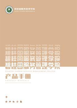 2020碧桂园服务管理学院产品手册