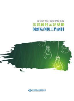南山区国税局创新创优工作展示电子杂志