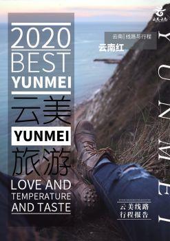 (2020年7月执行)至尊云南红昆大丽版四飞8日电子画册