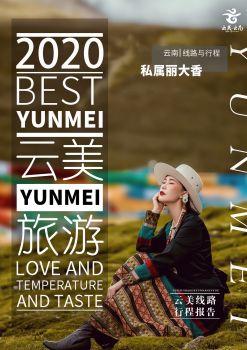 (2020年)私属丽大香丽江大理香格里拉双飞6日游电子画册