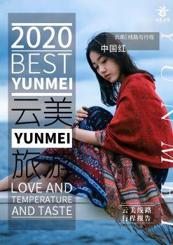 (7月1日执行)中国红昆大丽双飞双动6日,在线电子相册,杂志阅读发布