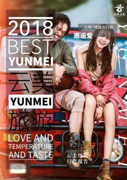 (6月15日升级版)邂逅爱昆大丽三飞6日 电子杂志制作平台