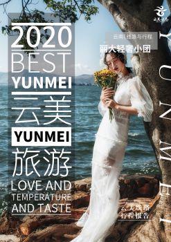 【云美●慵懒轻奢小团】丽大五日游,在线电子相册,杂志阅读发布