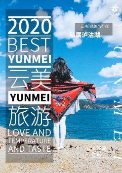 (2020年)私属泸沽湖丽江泸沽湖双飞5日 电子书制作软件